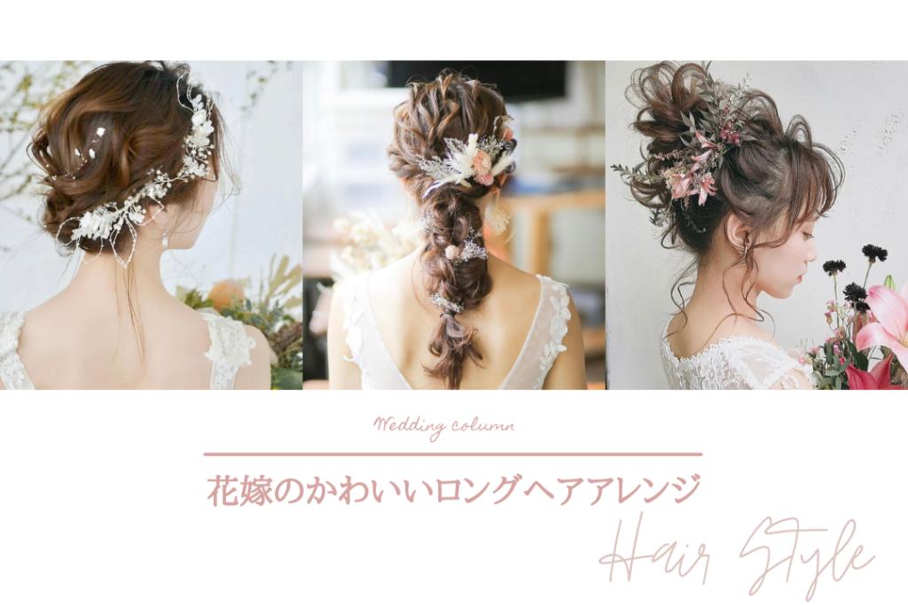 花嫁のかわいい髪型4選!ロングヘアアレンジ編