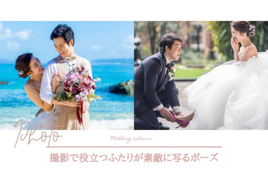 前撮りや結婚式の撮影で役立つ!ふたりがもっと素敵に写るポーズ
