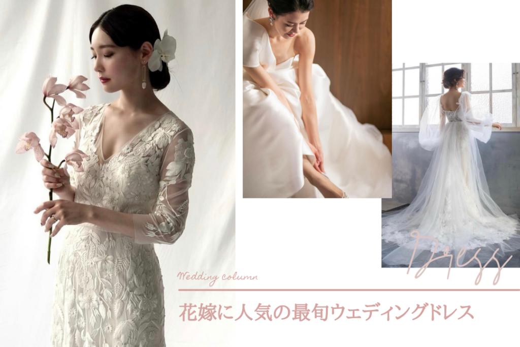 トレンド感満載!花嫁に人気の最旬ウェディングドレス4選