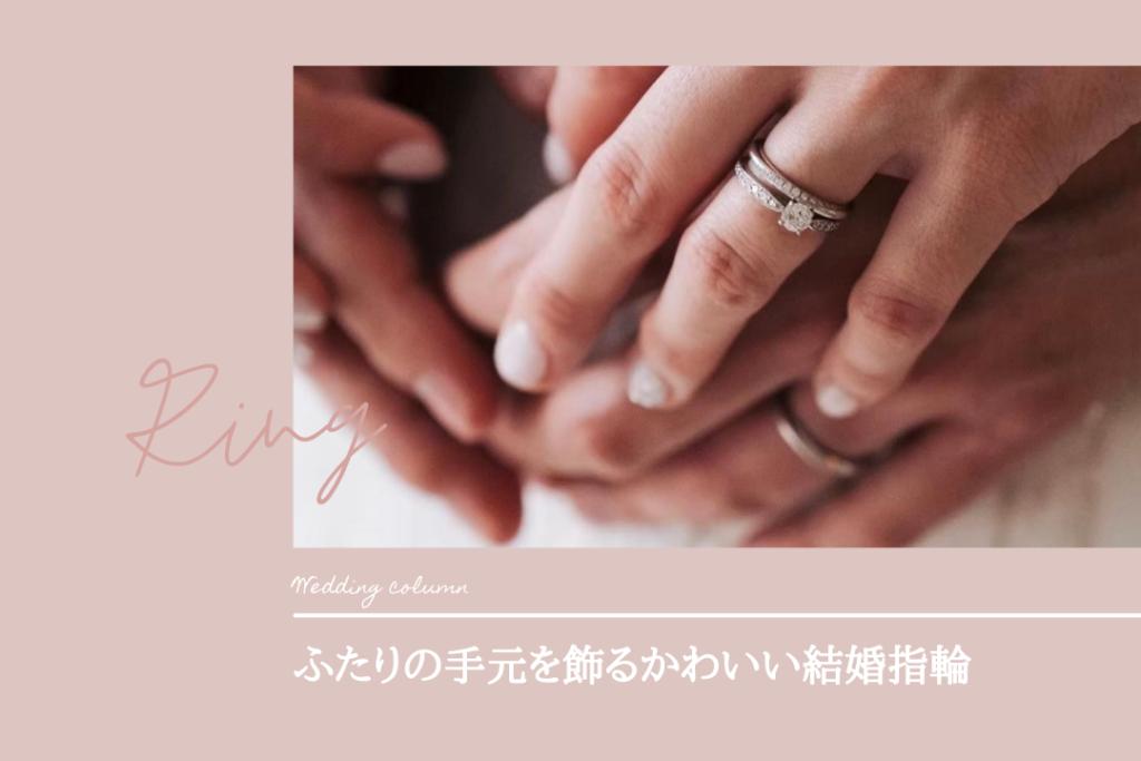 ふたりの手元を飾る《かわいい結婚指輪》4選
