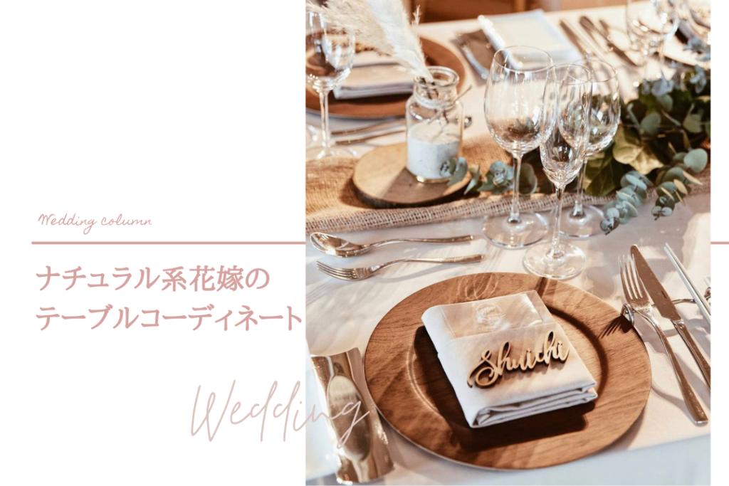 ナチュラル系オシャレ花嫁の結婚式テーブルコーディネート実例