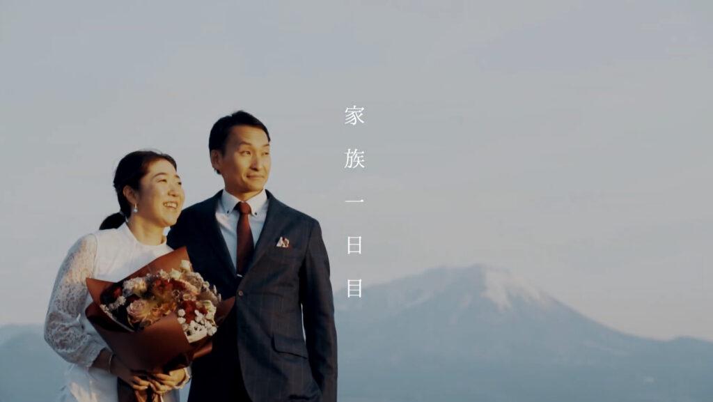 【家族一日目】Arisa&Koji from Tottori(鳥取)