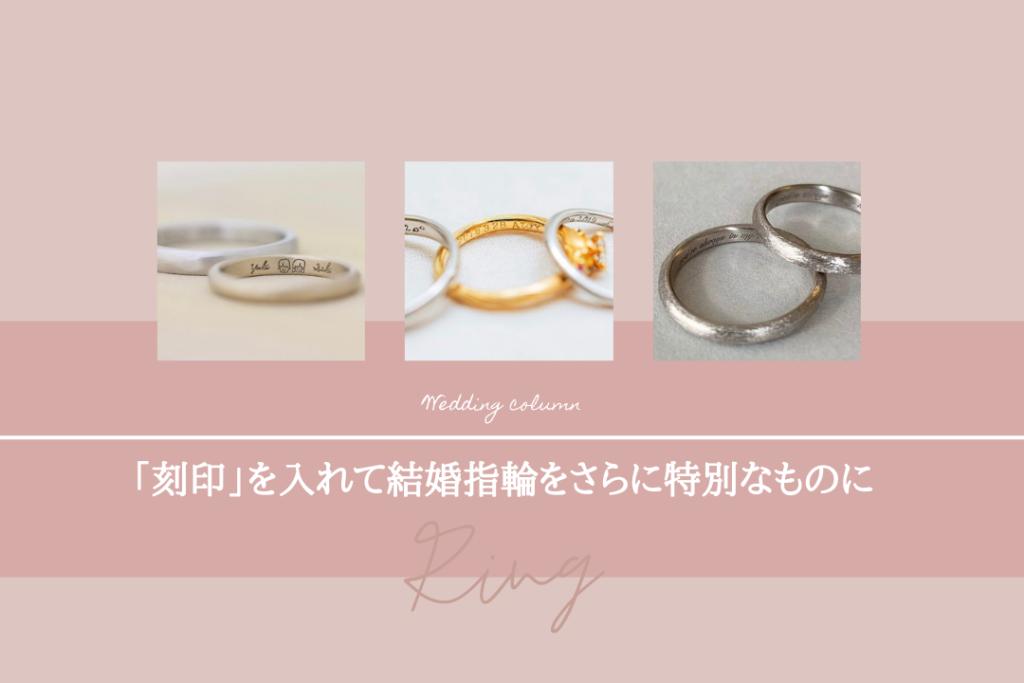 「刻印」を入れて結婚指輪をさらに特別なものに