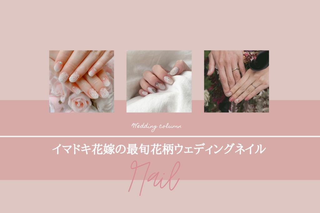 イマドキ花嫁が選ぶ、最旬花柄ウェディングネイル5選