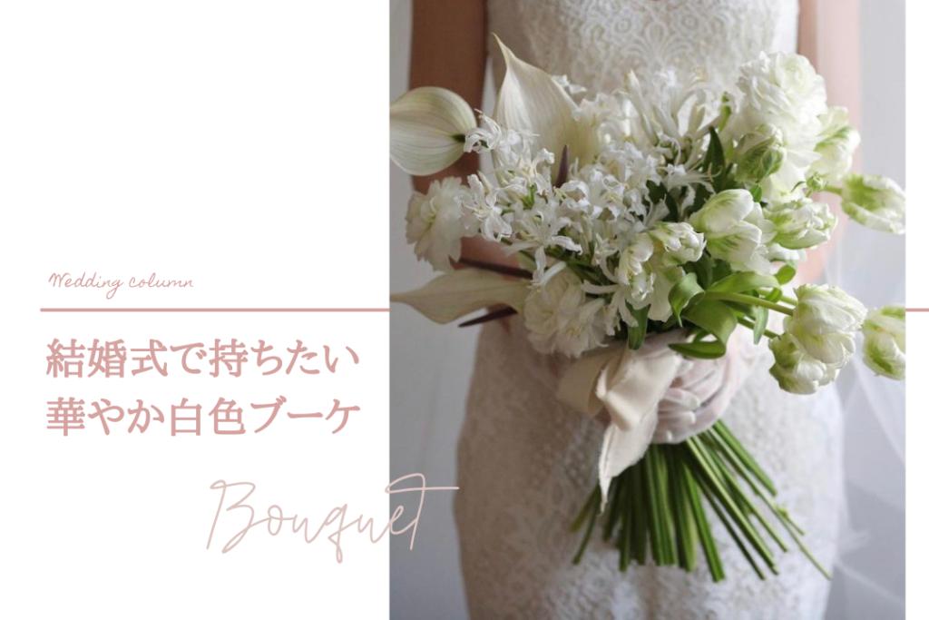 結婚式で持ちたい華やか白色ブーケ4選